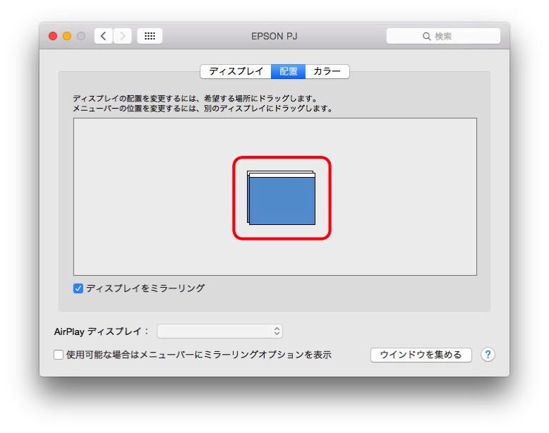 mac ディスプレイ設定