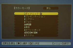 プロジェクターの画面を調整する手順、方法