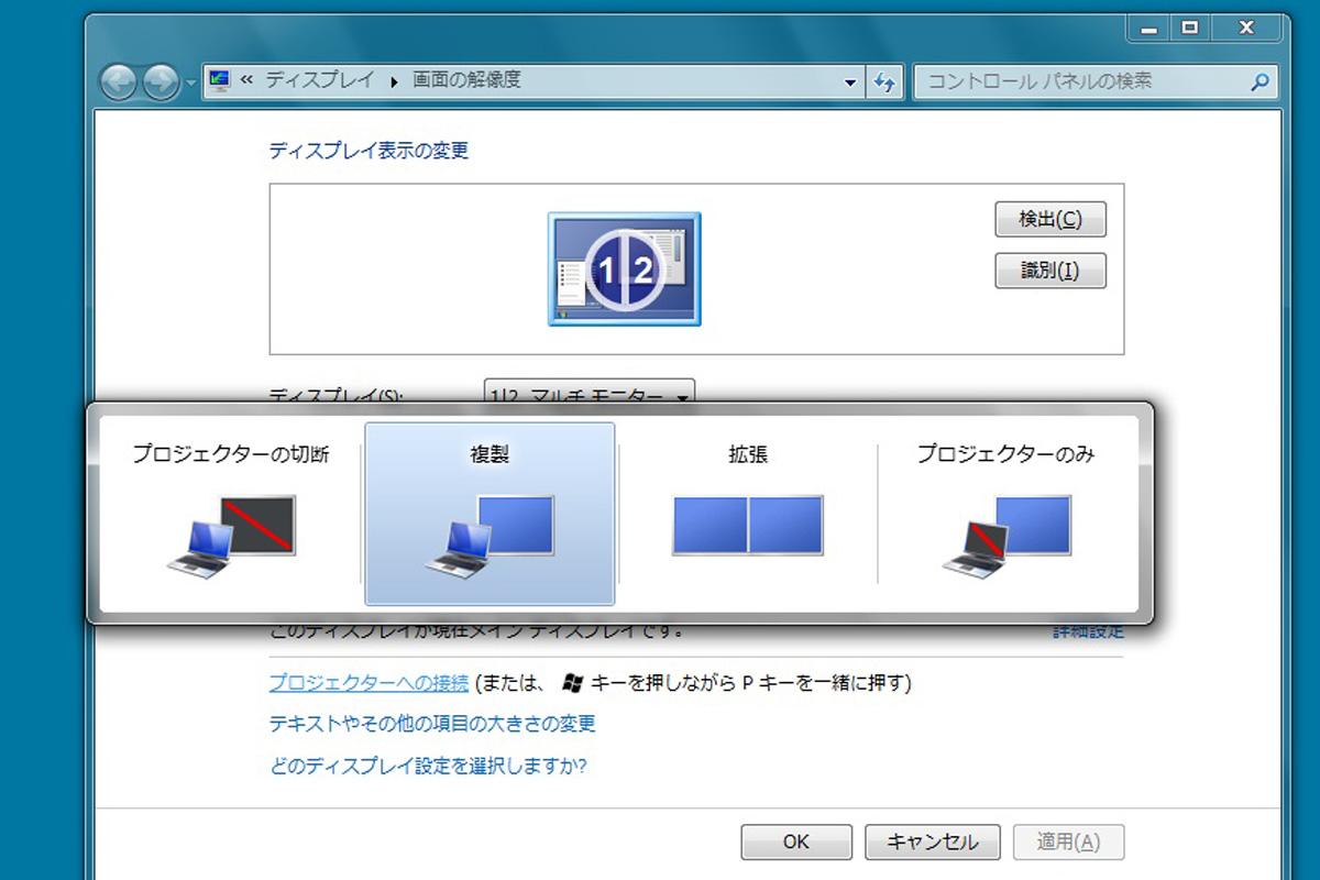 Windows映像出力方法