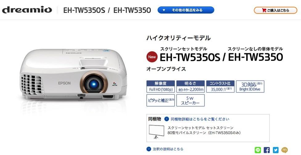 EH TW5350