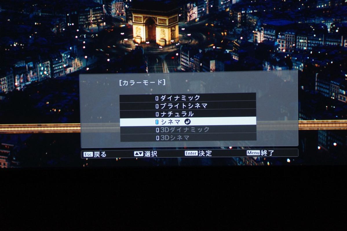 EH-TW5350画質モード