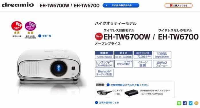 EH TW6700