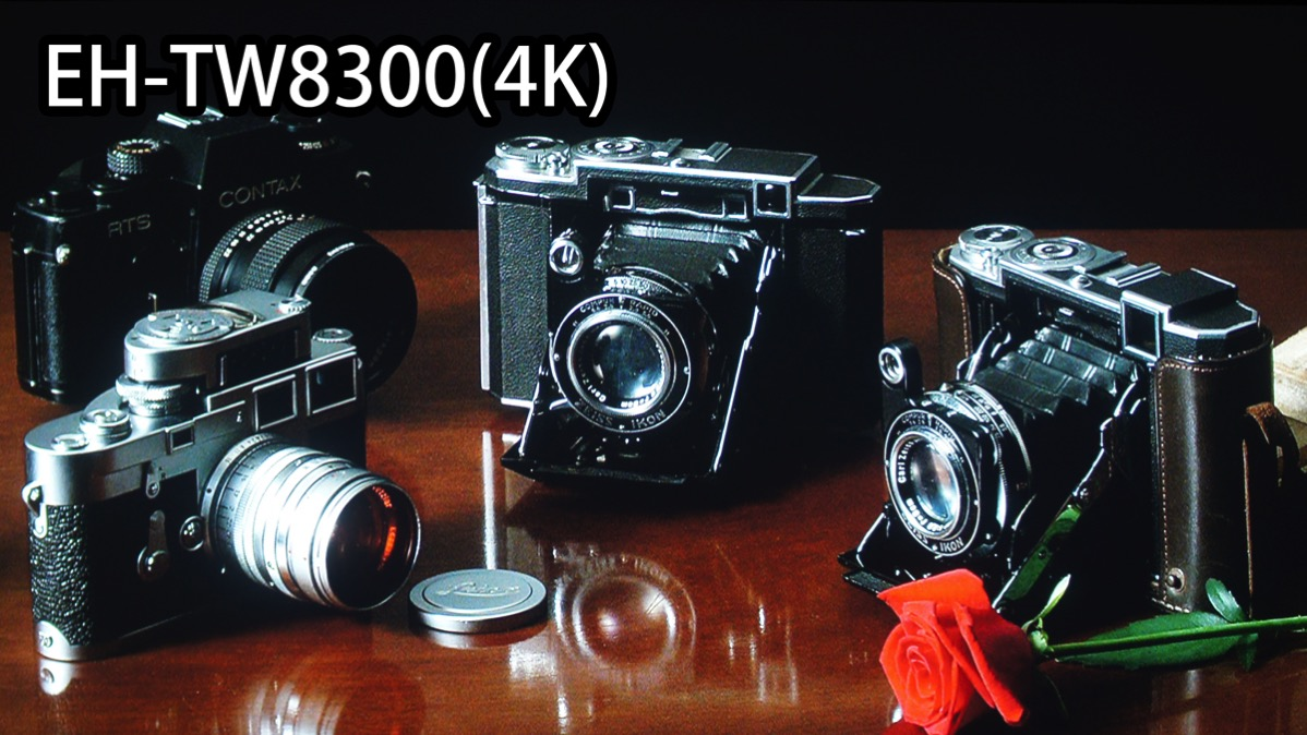 EH-TW8300暗い映像