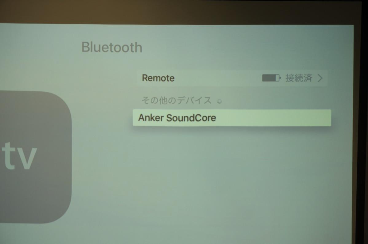 接続したいBluetoothスピーカーを選択