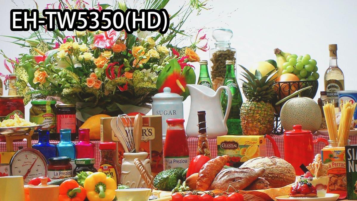 EH-TW5350明るい映像
