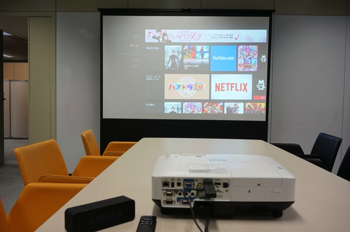 Amazon Fire TV Stickとプロジェクターを接続、設定する方法