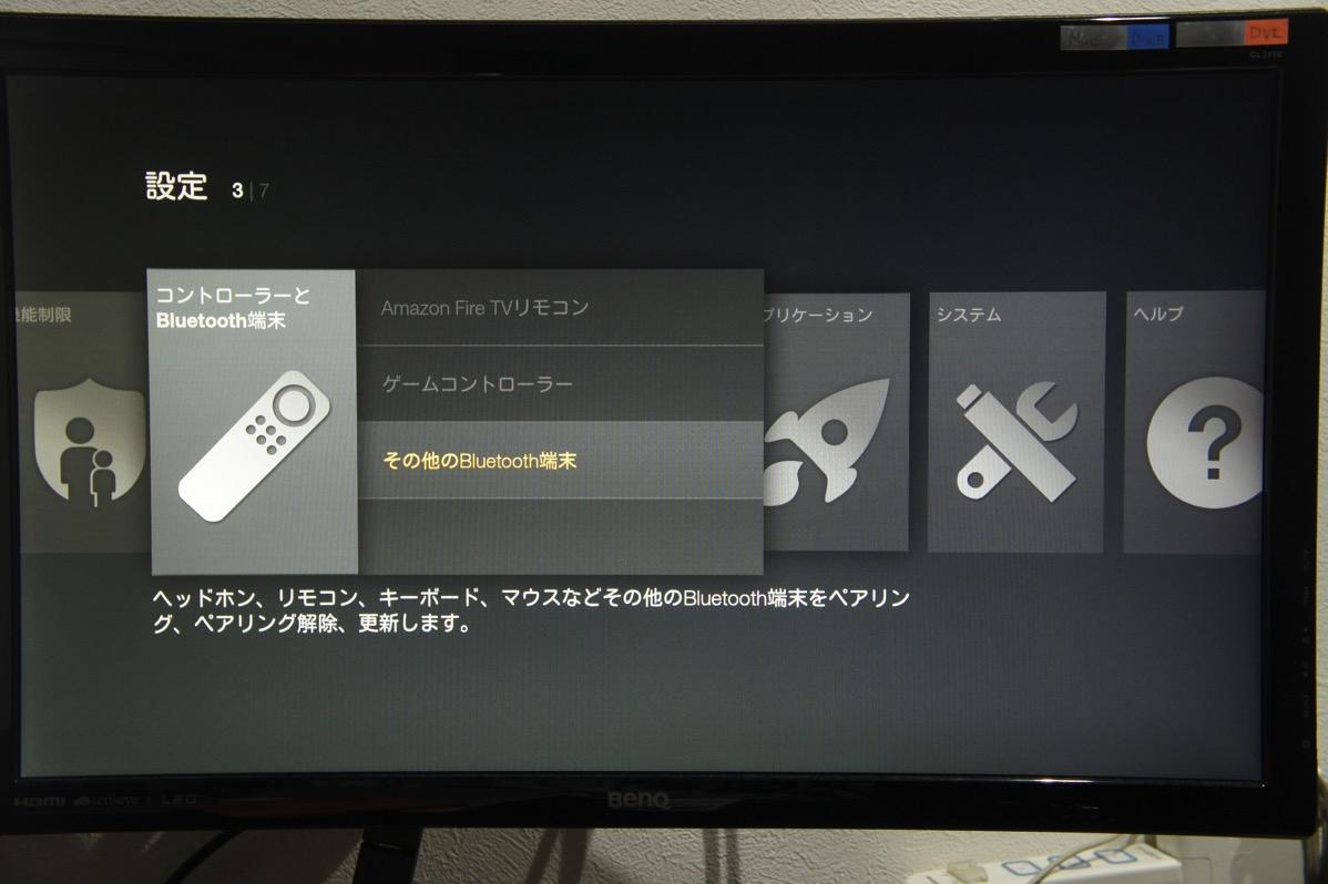 Fire tv Stick ブルートゥース設定画面