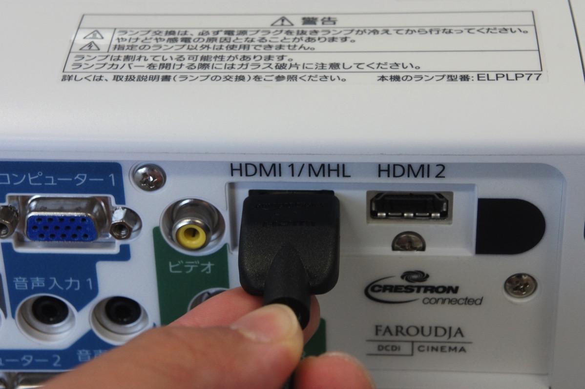 プロジェクターにHDMIケーブルを挿す