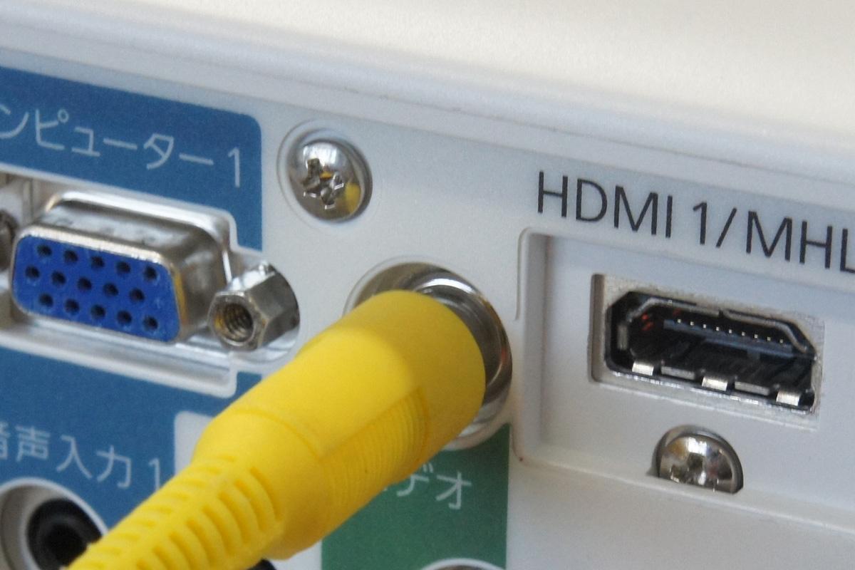 プロジェクターRCA端子に接続
