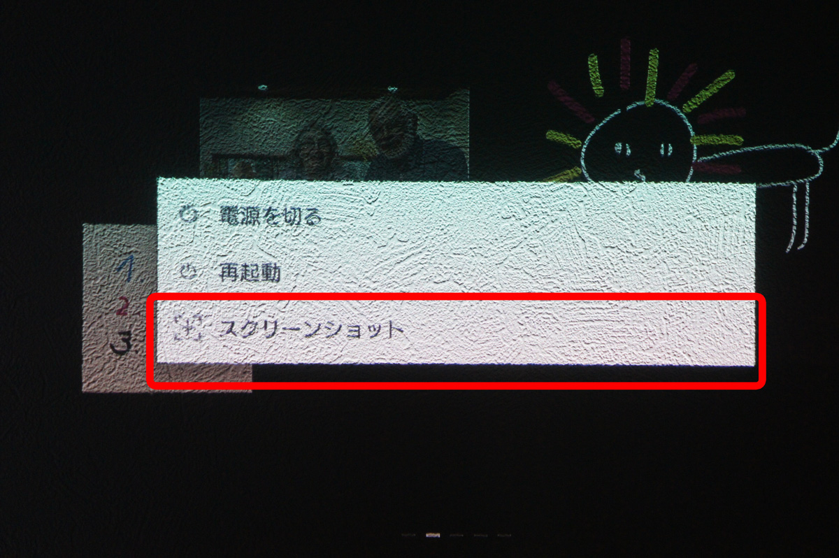 Xperia Touchでスクリーンショットを撮する方法