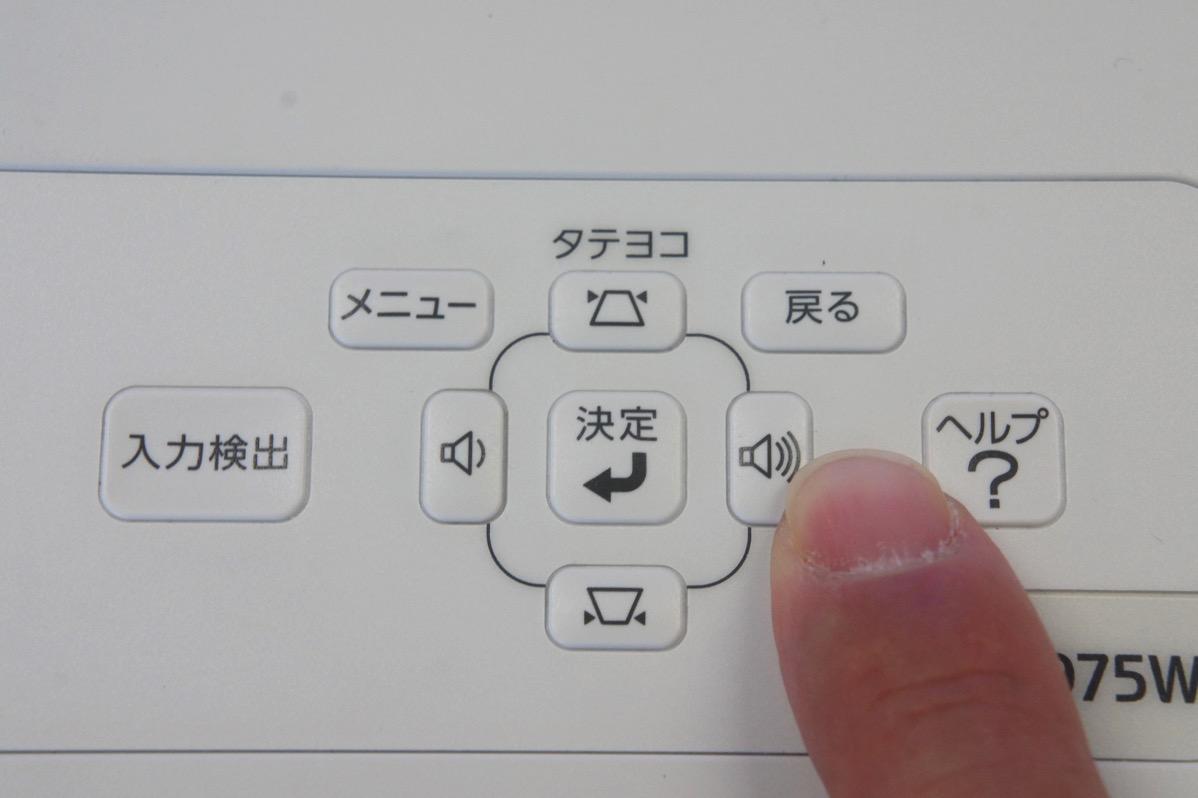 プロジェクターのスピーカー出力確認方法