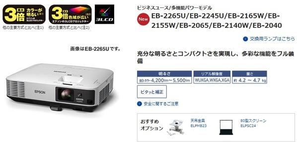 EB-2265U