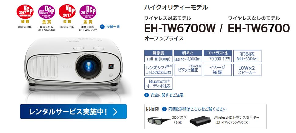 EH-TW6700