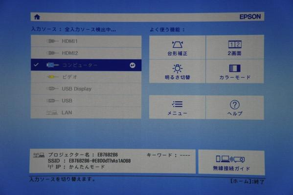 EH-TW650 メニュー画面