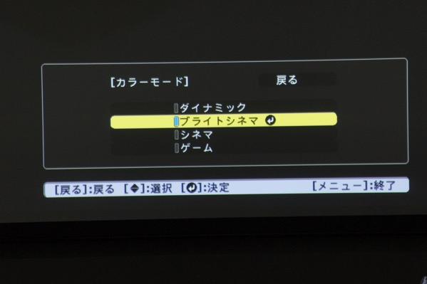 EH-TW650画質モード