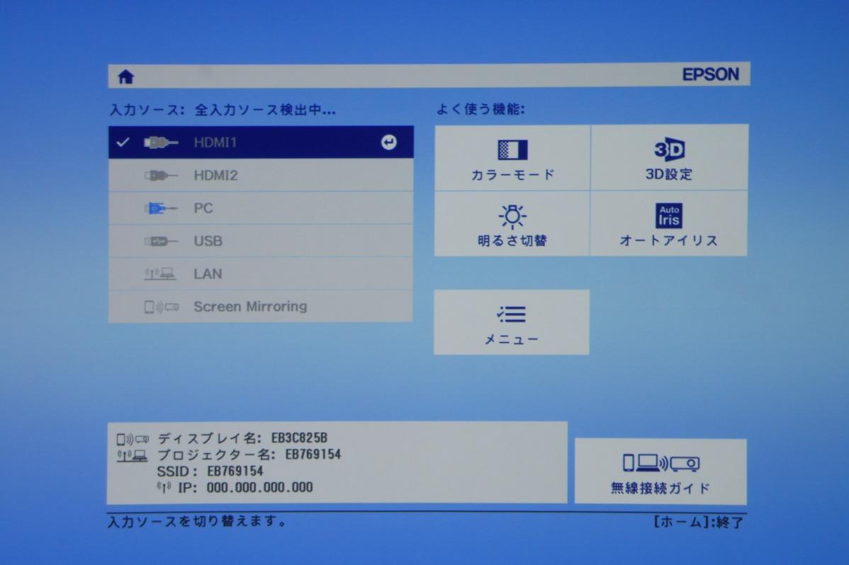 EH-TW5650メニュー画面