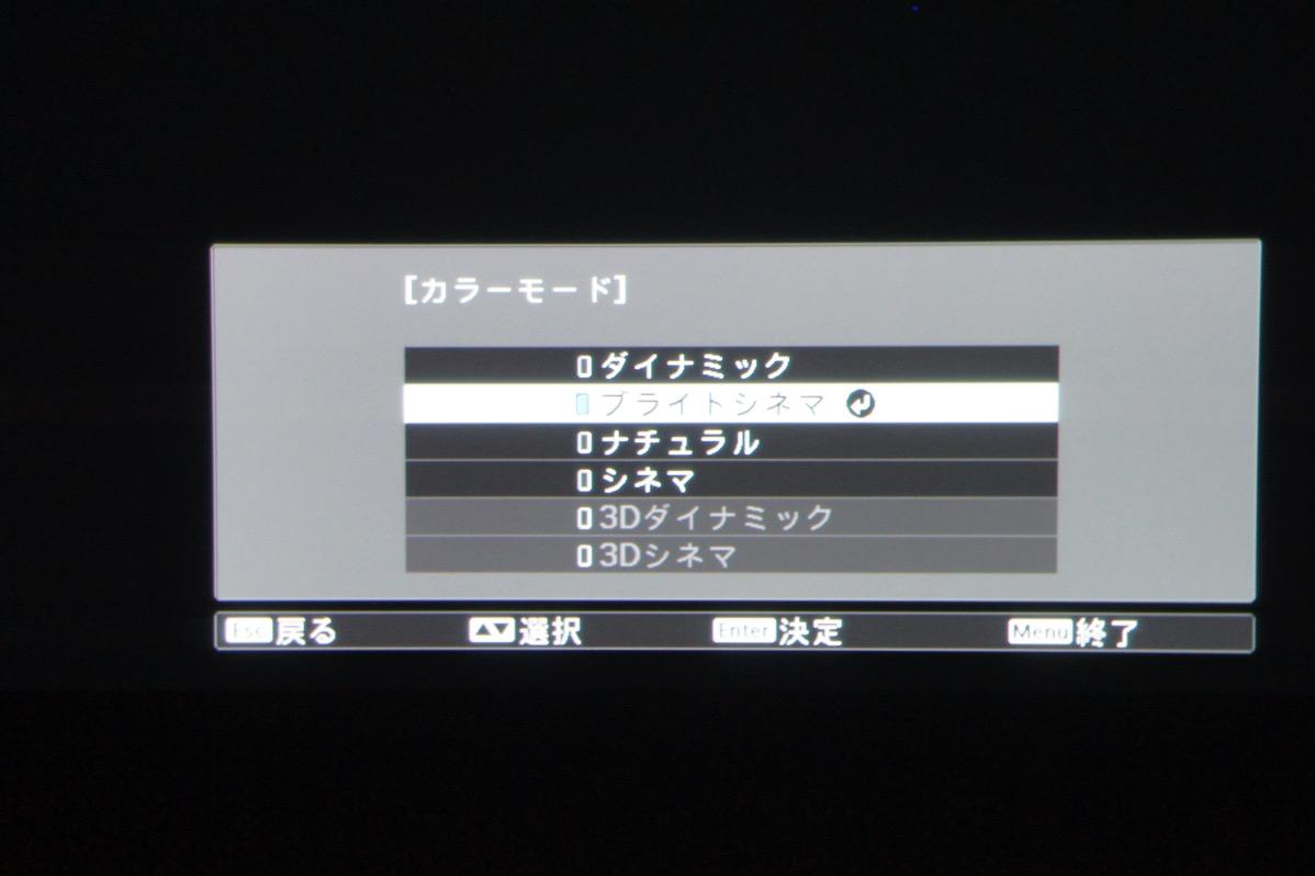 EH-TW5650画質モード