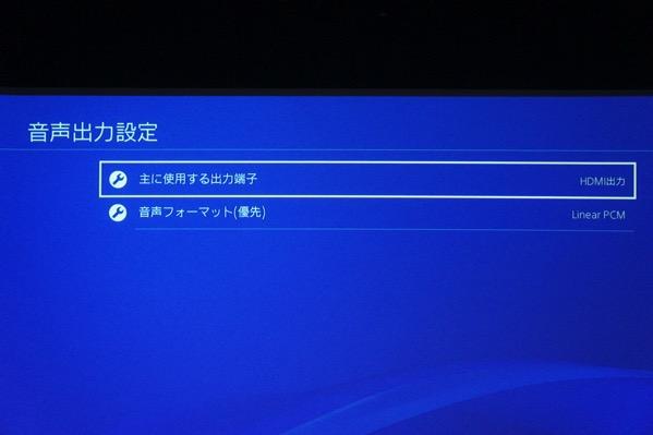 PS4 主に使用する出力端子画面