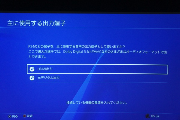 PS4 HDMI出力を選択