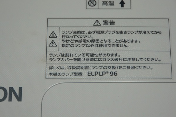 ランプ種類表示