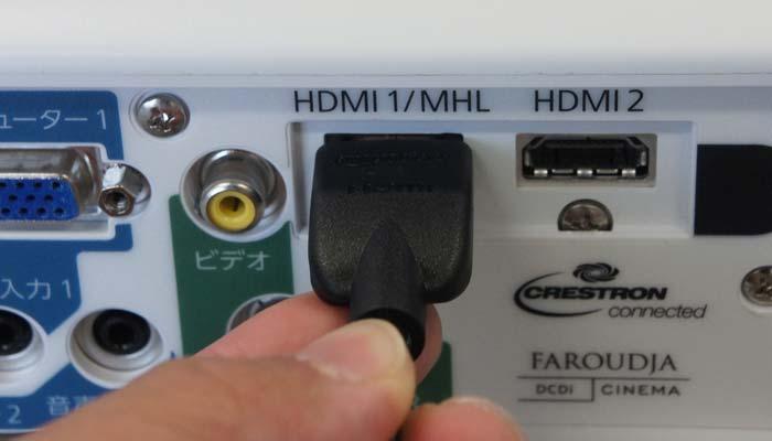 プロジェクターにHDMIケーブル接続