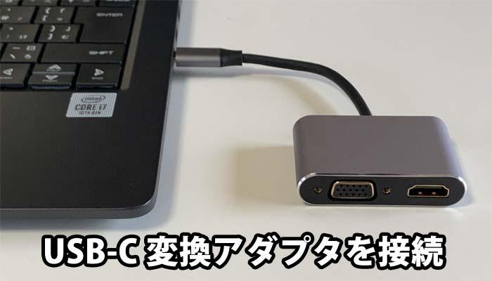 USB-C変換アダプタ